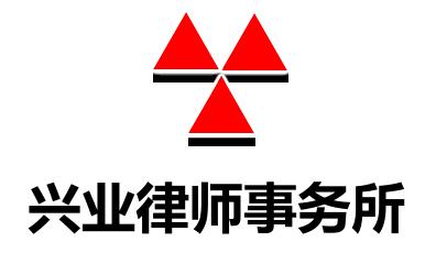 宁夏兴业律师事务所logo设计及简单应用