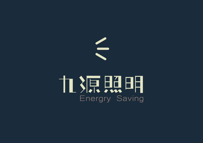led照明企业logo设计