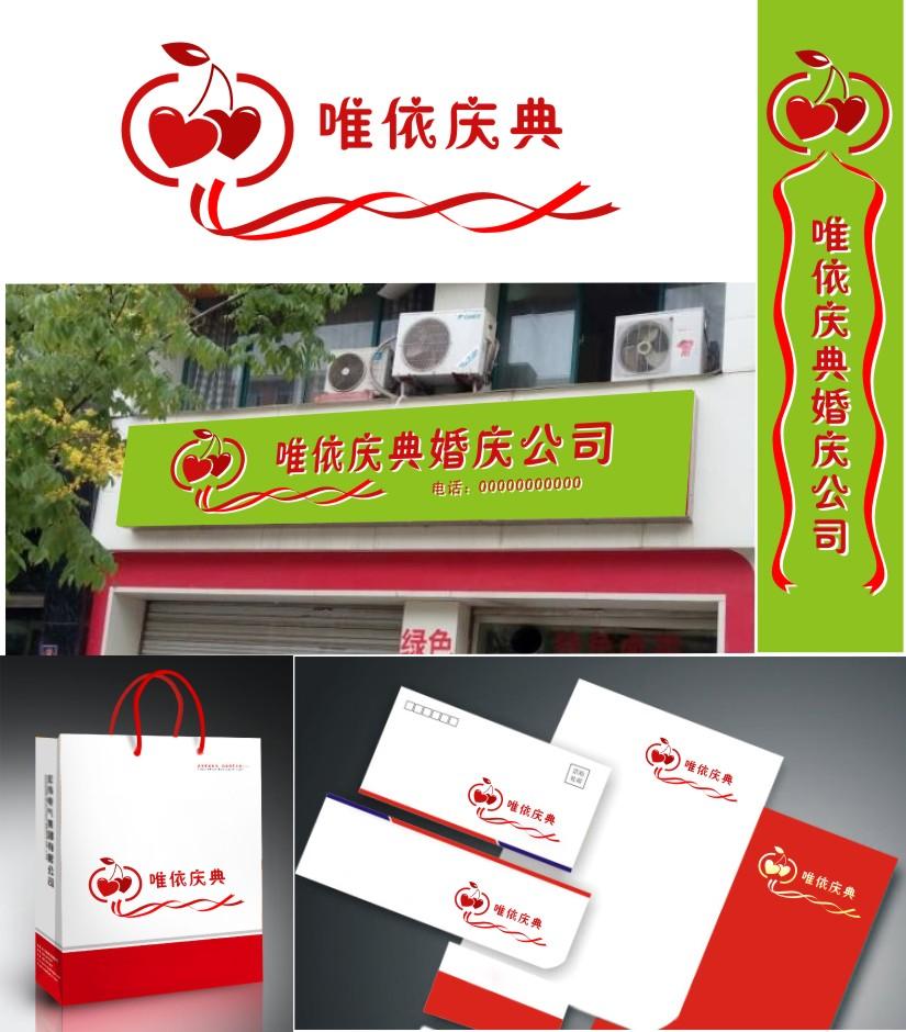 婚庆公司logo和vi设计