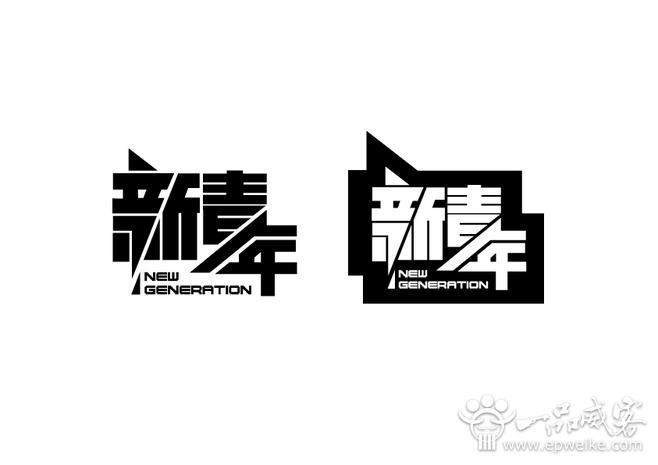 创意文字字体设计的统一性 个性文字字体设计制作