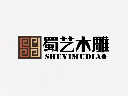 木雕公司logo设计案例展示