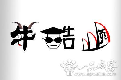 创意汉字美术字体设计方法