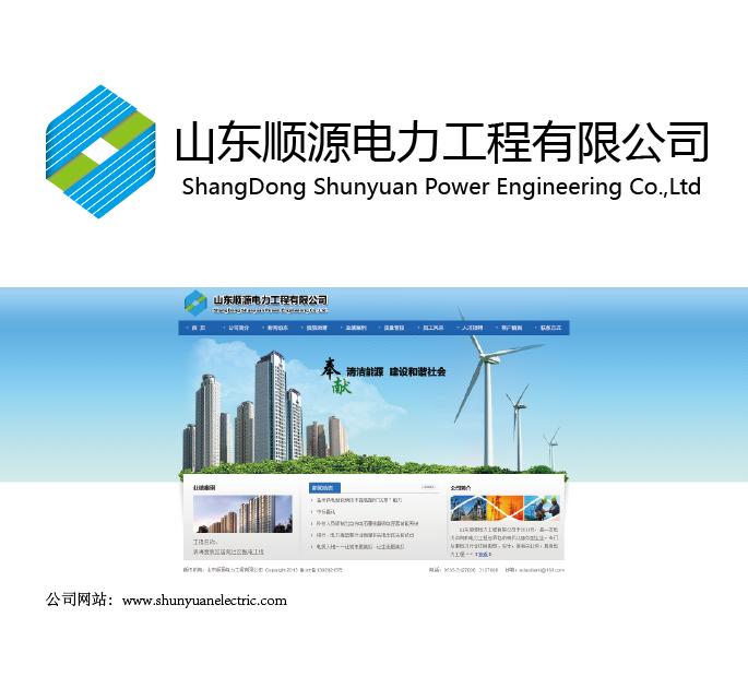 山东顺源电力工程有限公司logo设计