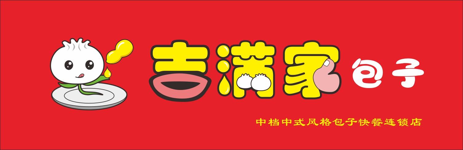 吉满家包子的字体logo设计