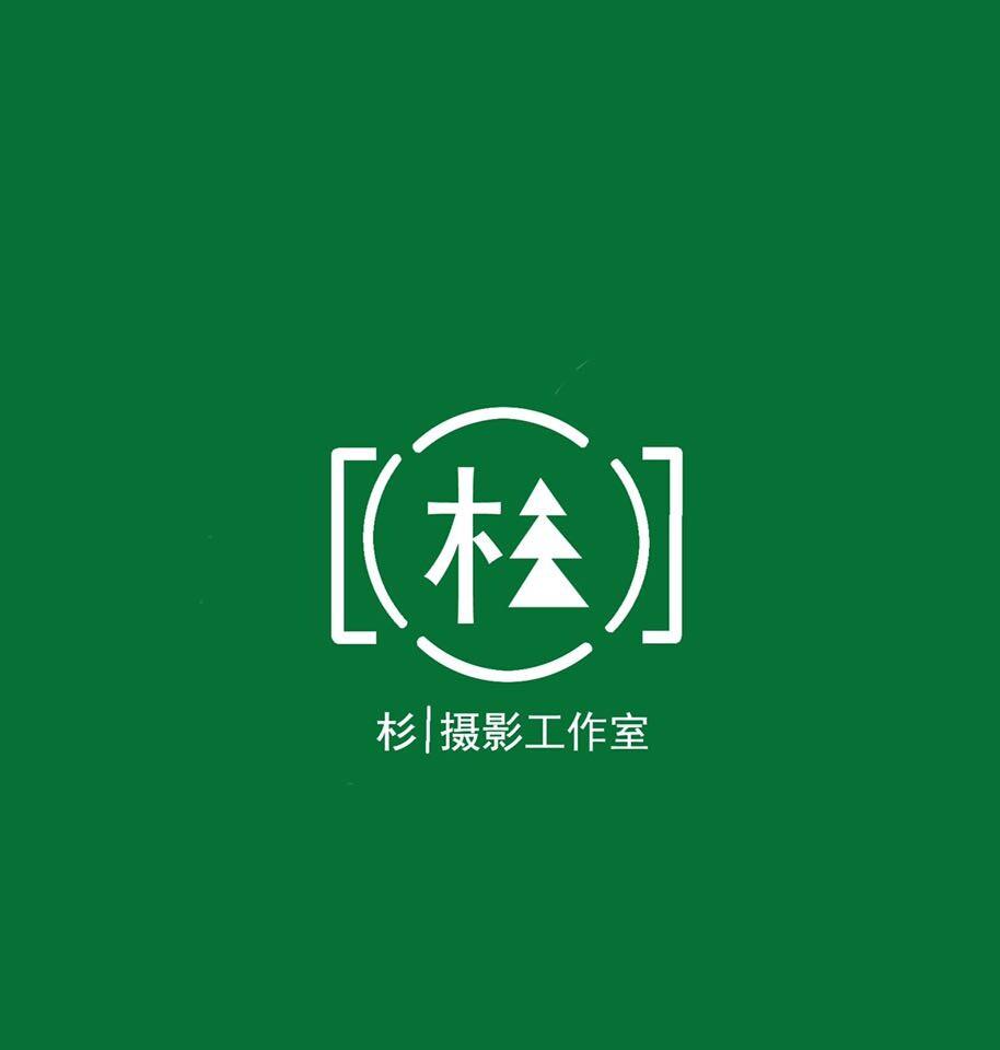 杉.摄影工作室logo设计