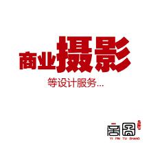 威客服务:[38472] 字体设计、淘宝美工、海报设计、专业摄影、图片制作、LOGO设计