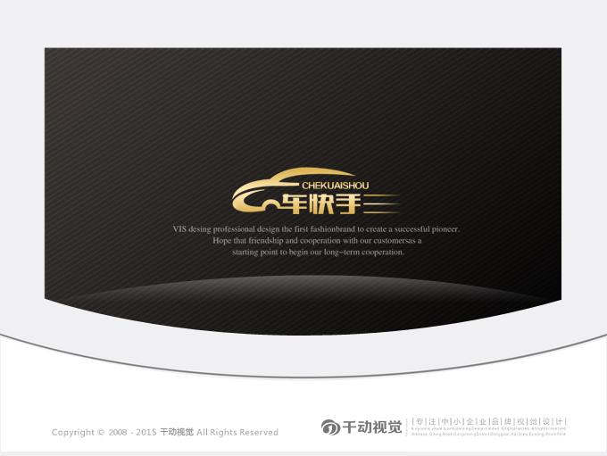 汽车服务快修连锁企业logo设计