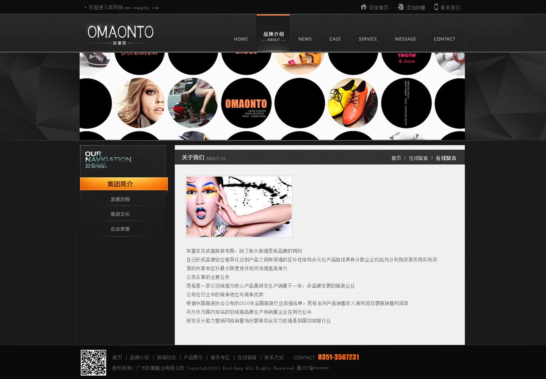 北京展示型网站设计开发必须注意的几个问题