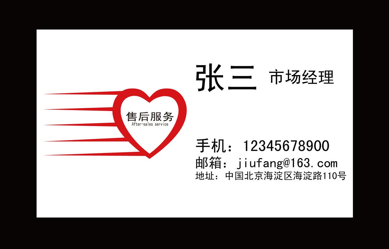 售后服务互联网公司logo设计