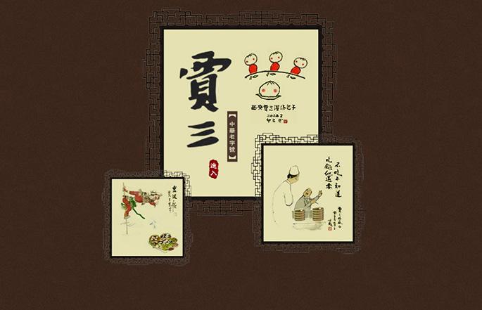 贾三灌汤包_硅峰网络-品牌形象高端网站设计开发案例