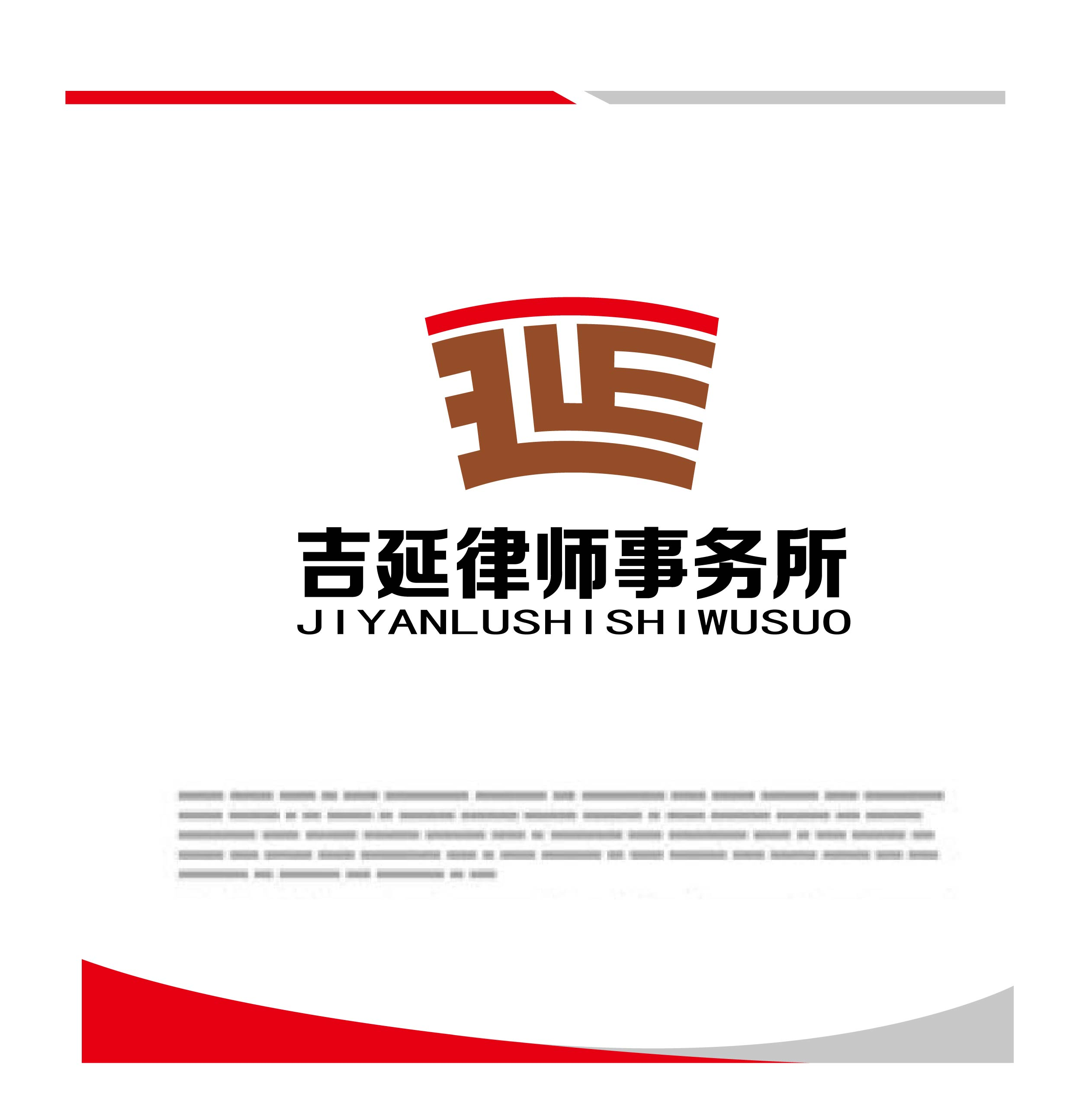 吉延律師事務所logo設計