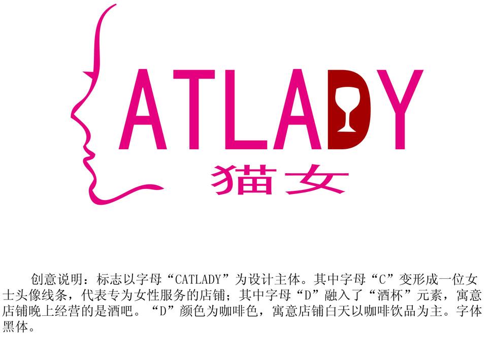 酒吧)logo 设计