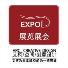 展览展会设计