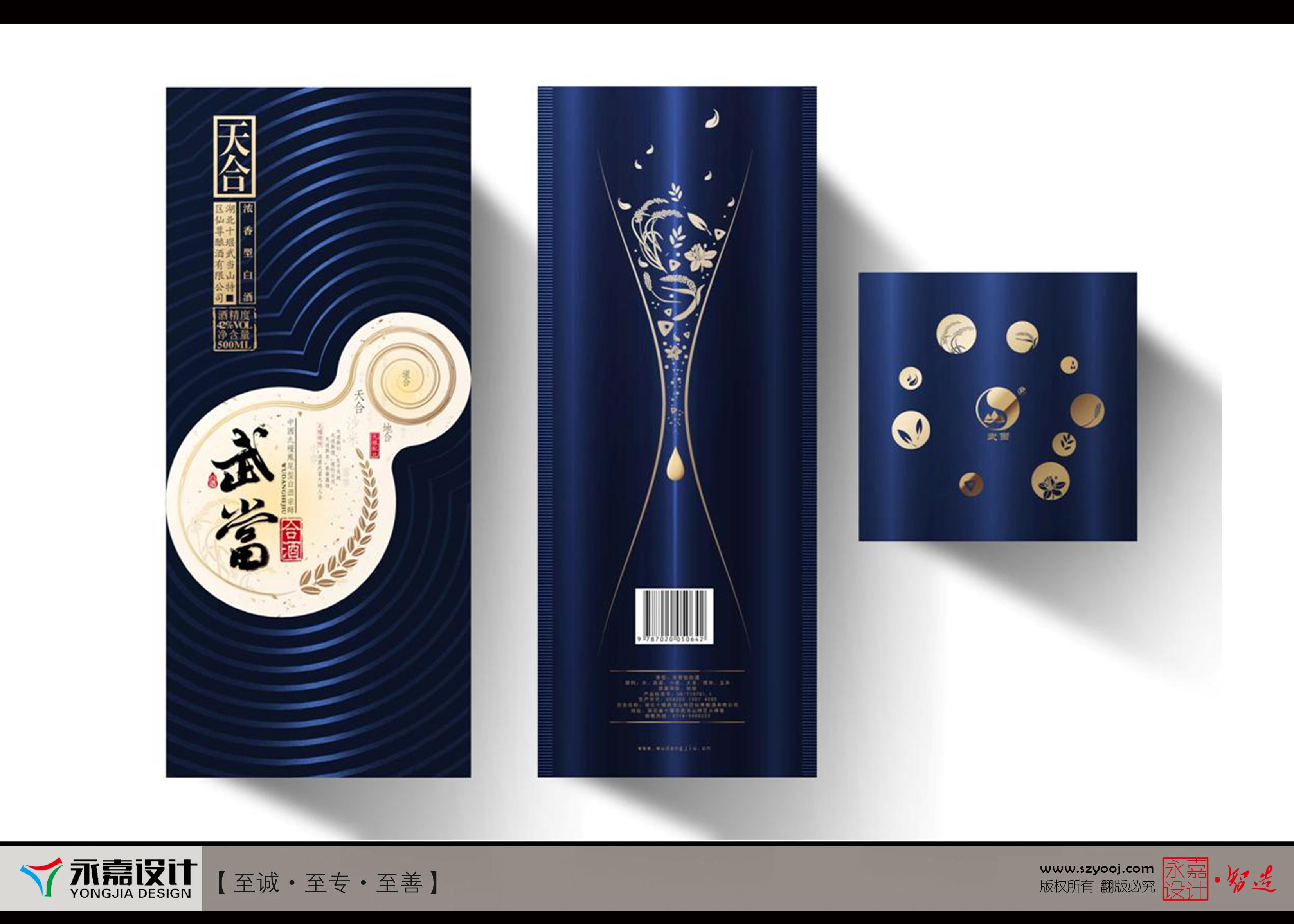 白酒包装品牌设计图片