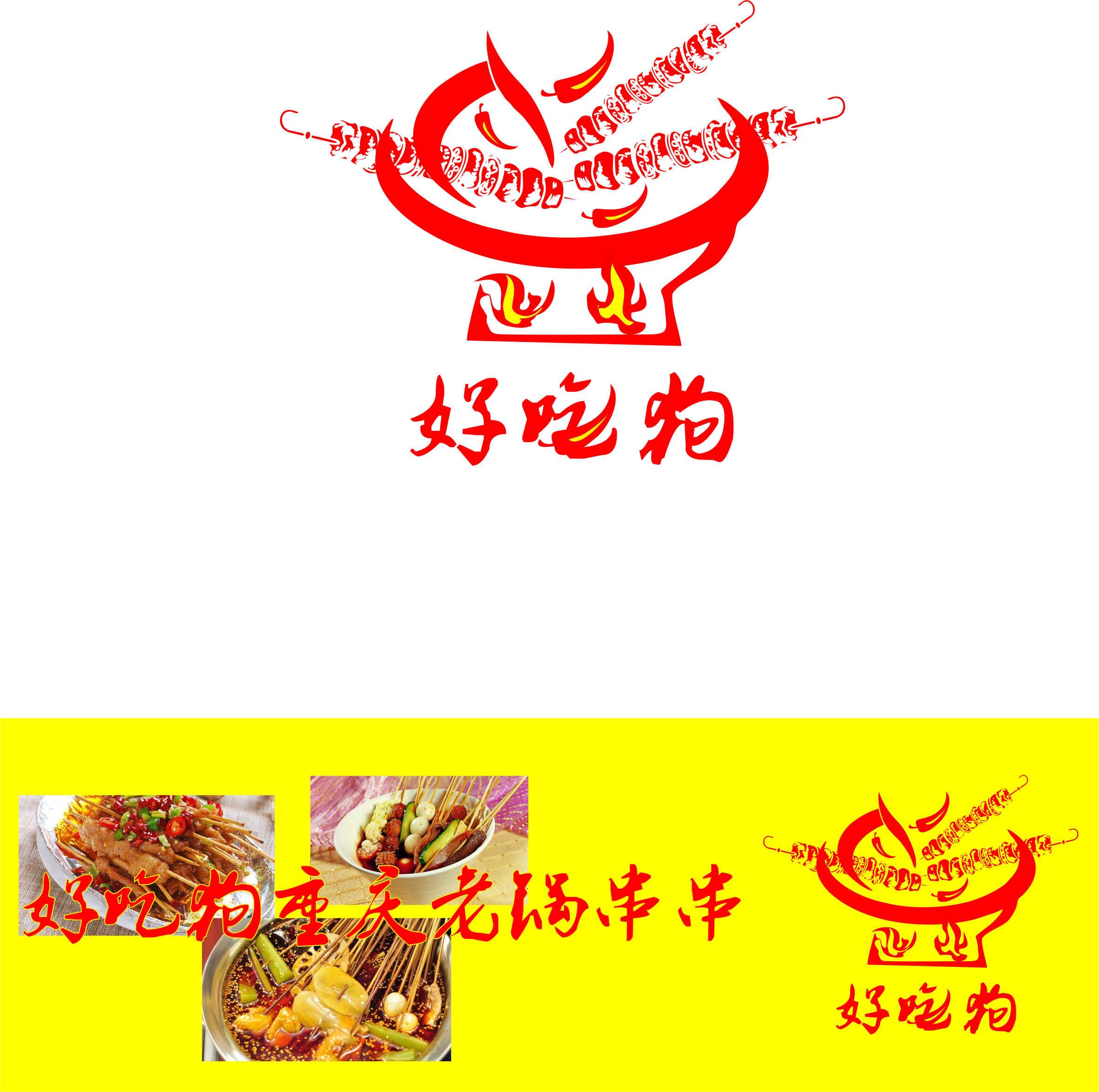 重庆串串香logo设计及简单应用