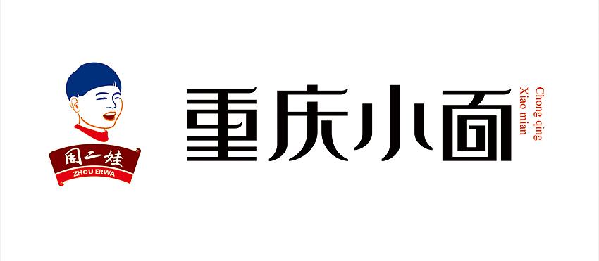 周二娃重庆小面 标志.jpg(98.11k)