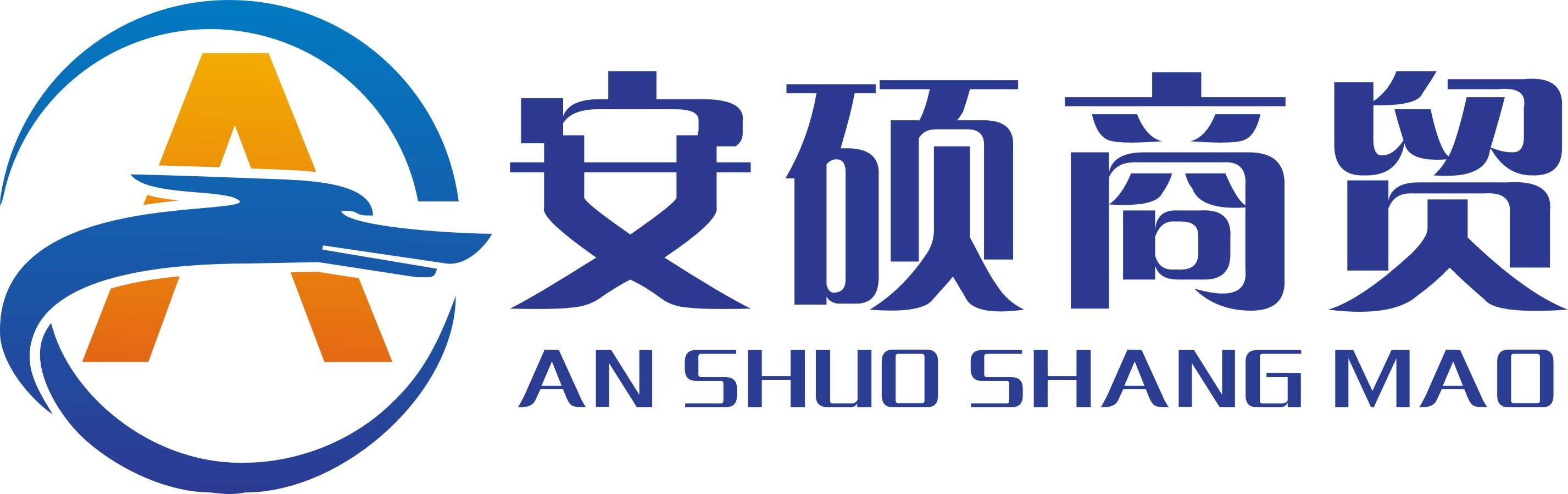淄博安硕商贸公司logo设计