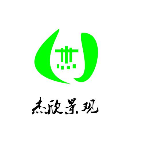 嘉兴杰欣园艺景观有限公司logo设计图片
