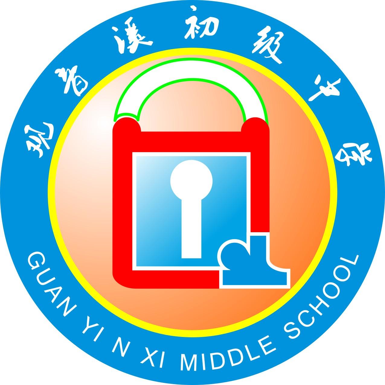 观音溪初中校徽设计图片