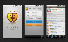 APP手机移动应用开发