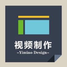 威客服务:[44109] 二维/三维/flash视频动画制作