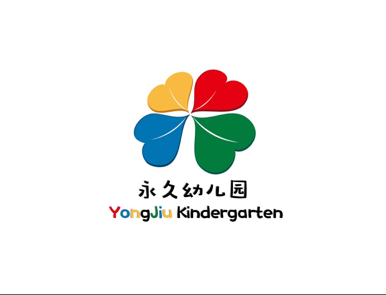 永久幼儿园logo设计_煊赫风尚文化传媒案例展示