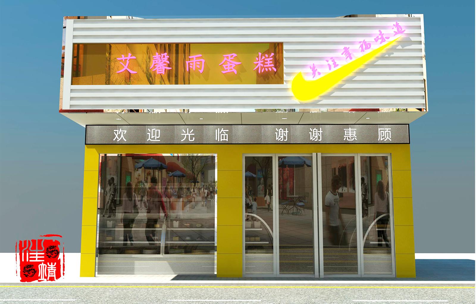 蛋糕店_芜湖灵源设计案例展示_一品威客网