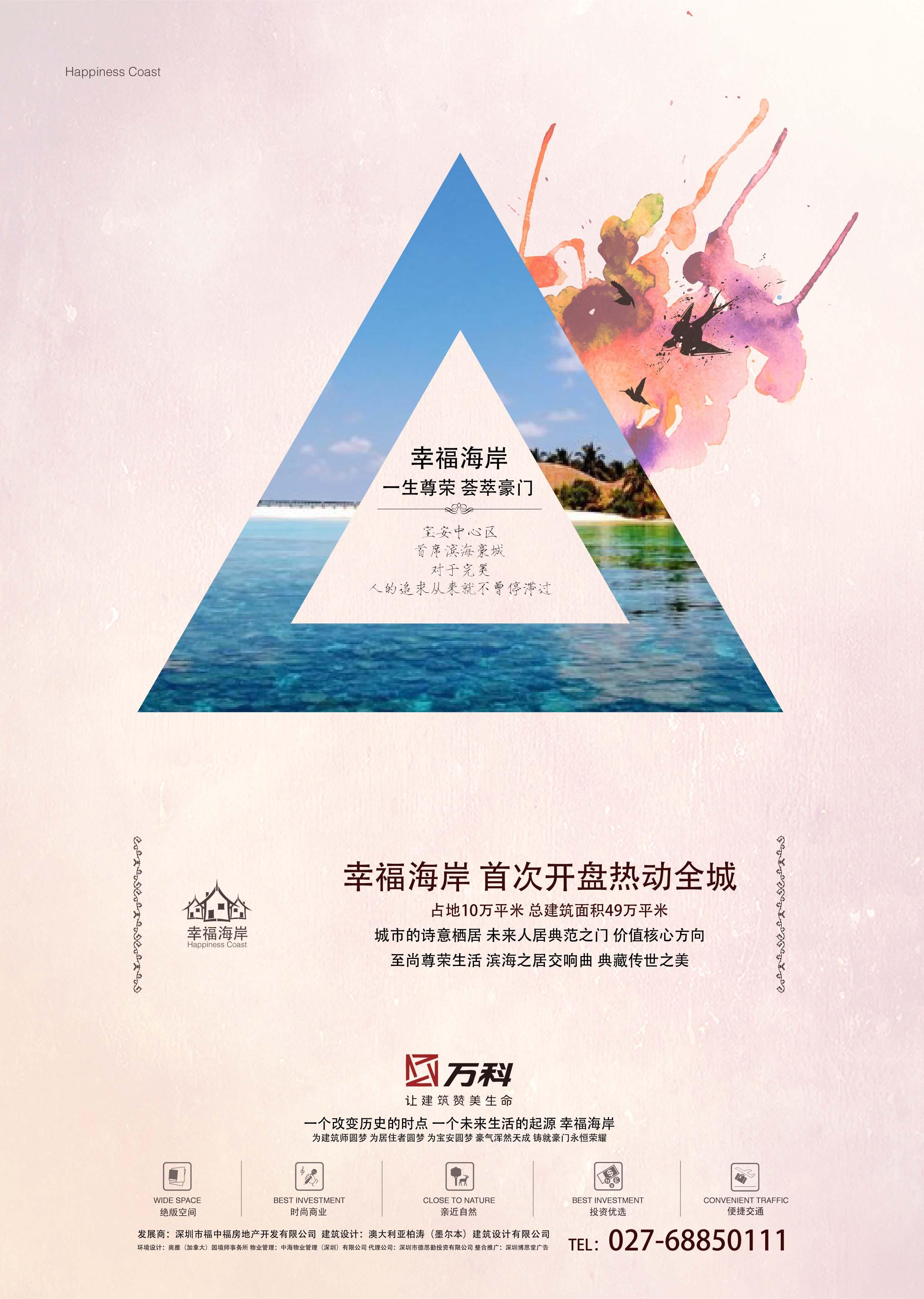 宣传海报设计_以太·设计事务所案例展示_一品威客网