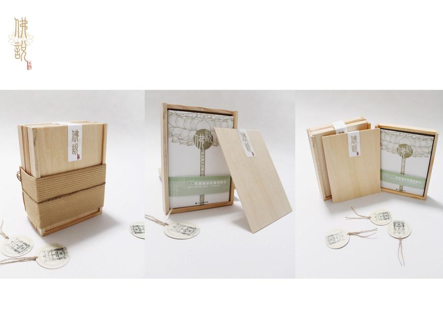 个性创意书籍装帧设计的构成元素