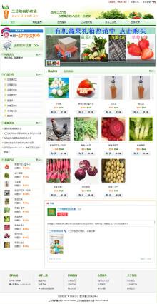 有机蔬菜商城