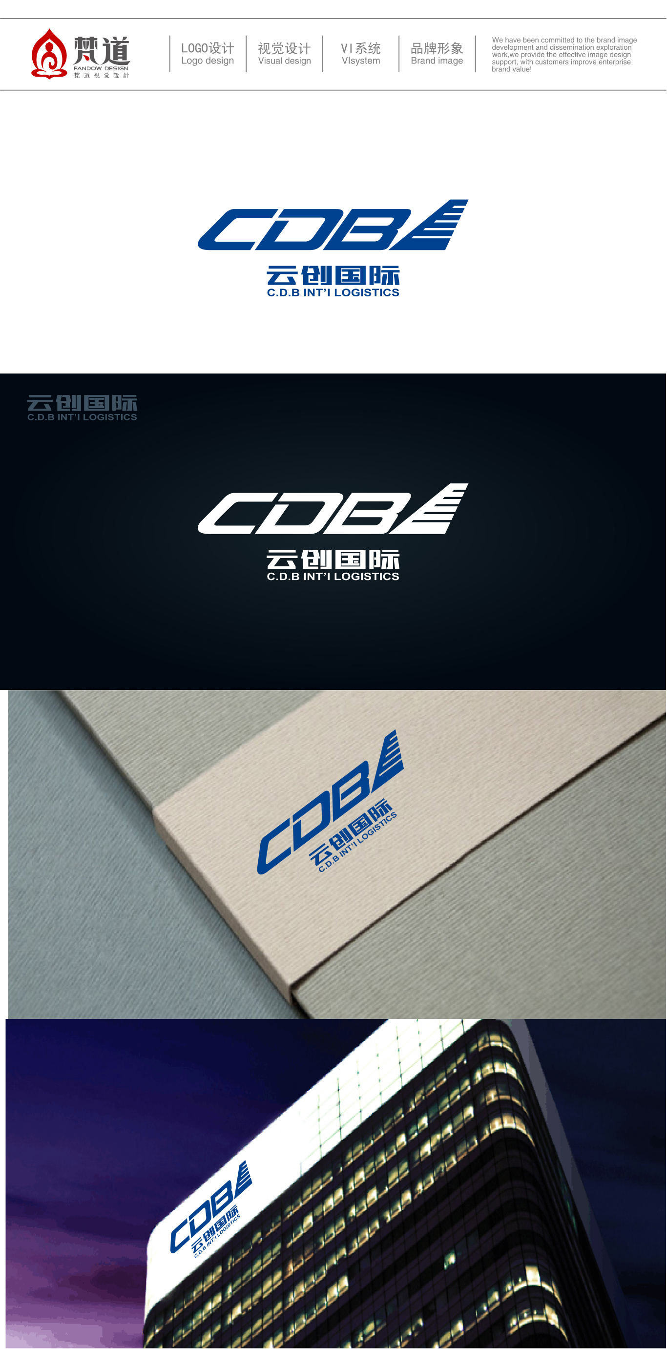 诚求空运货代公司名片和logo设计