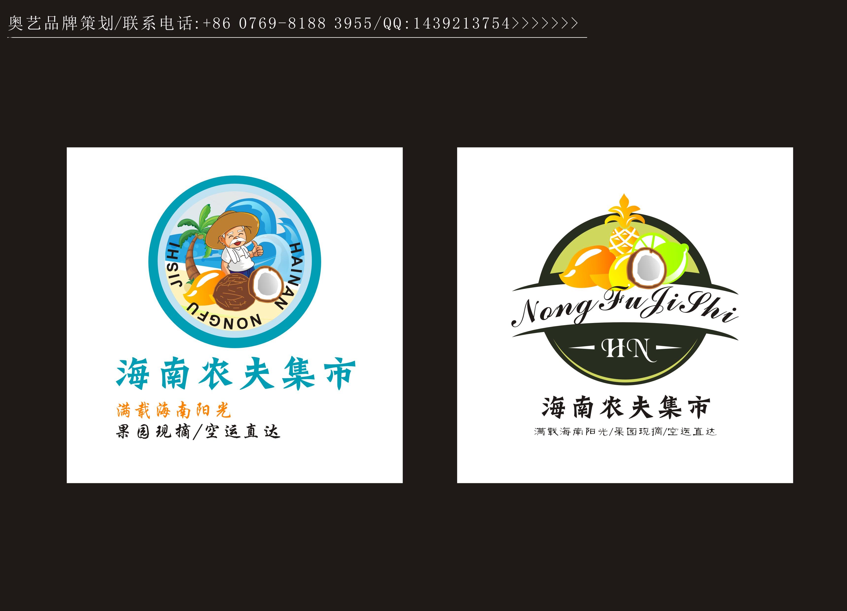 某农产品贸易公司品牌logo设计