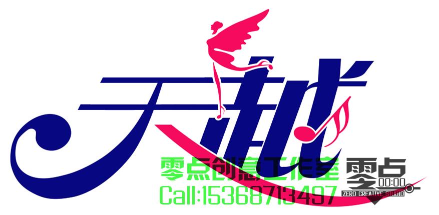 天越艺术培训中心logo设计图片