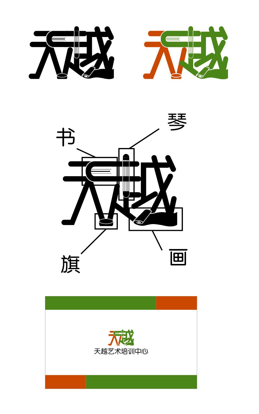 天越艺术培训中心logo设计