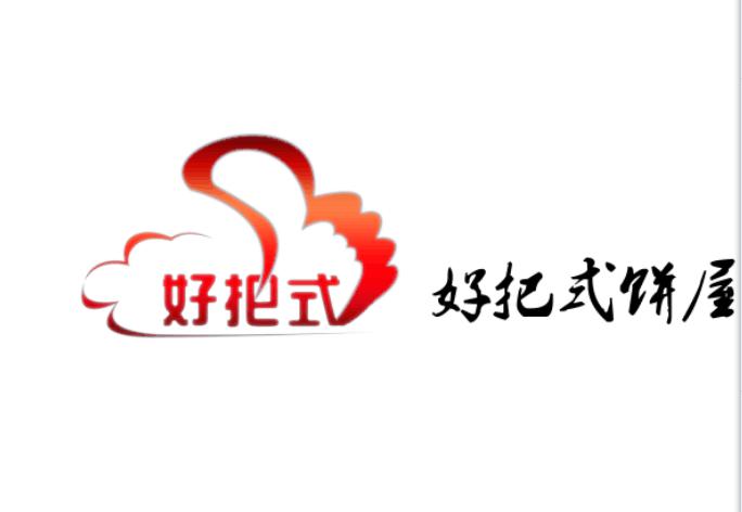 """""""好把式""""饼屋形象logo设计"""