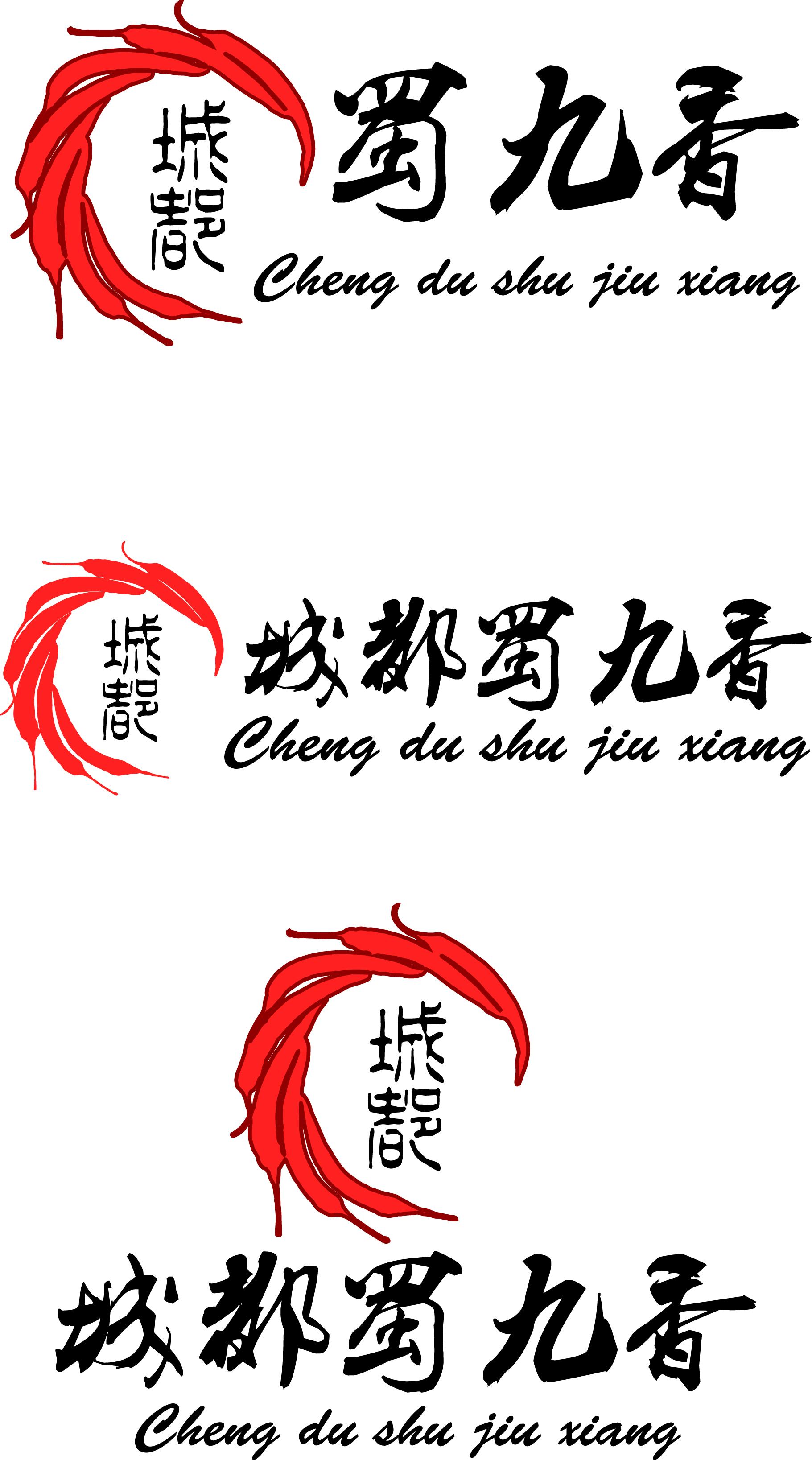 设计火锅店餐饮logo图片