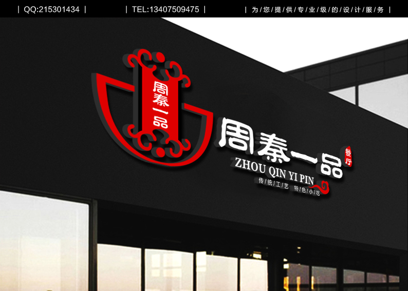陕西小吃餐厅logo设计【能力等级从高到低点赞稿件