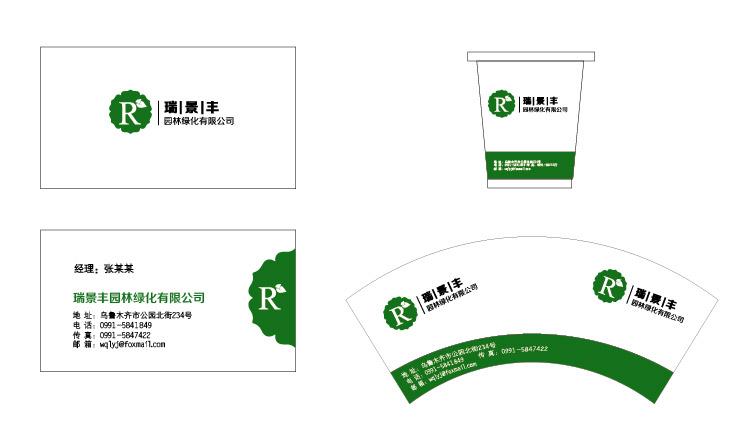园林绿化企业logo设计