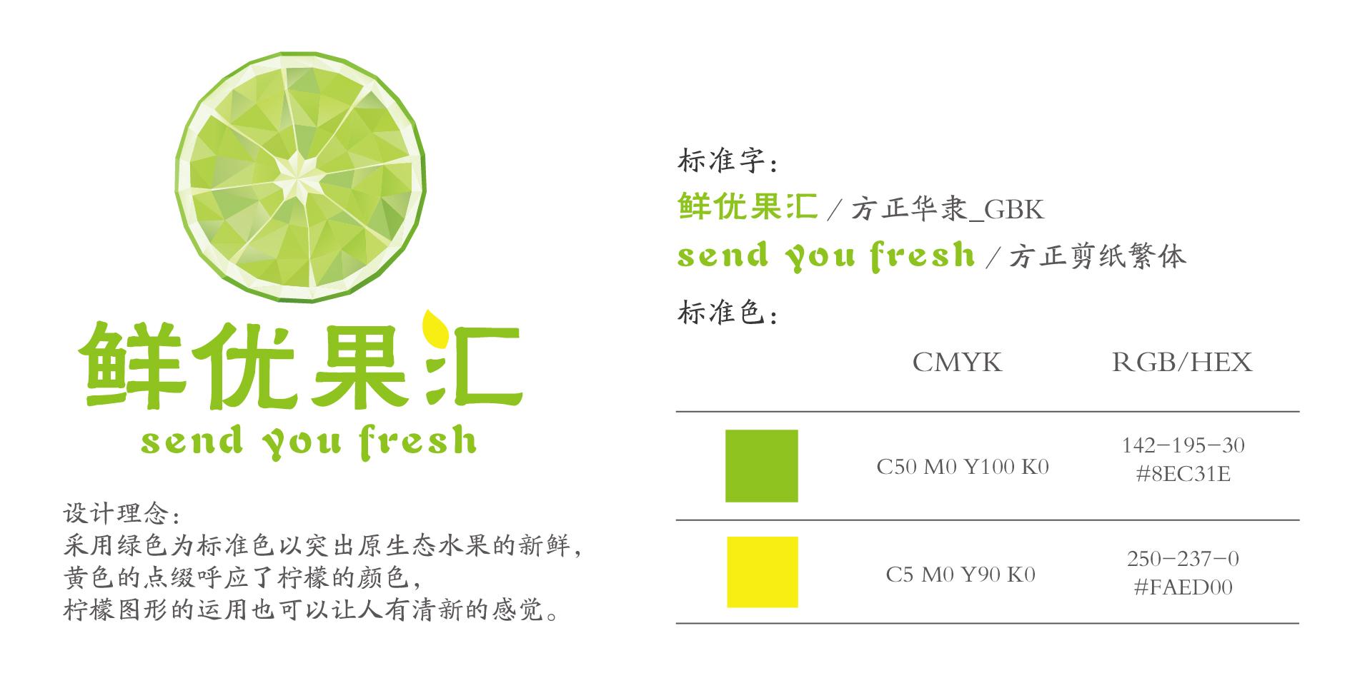 首页 所有任务 设计 创意设计 logo设计 水果连锁店logo设计 金牌售后图片