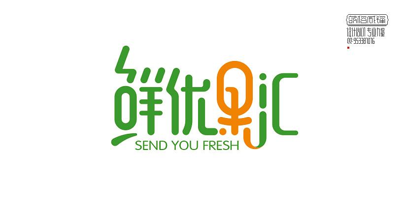 水果连锁店logo设计