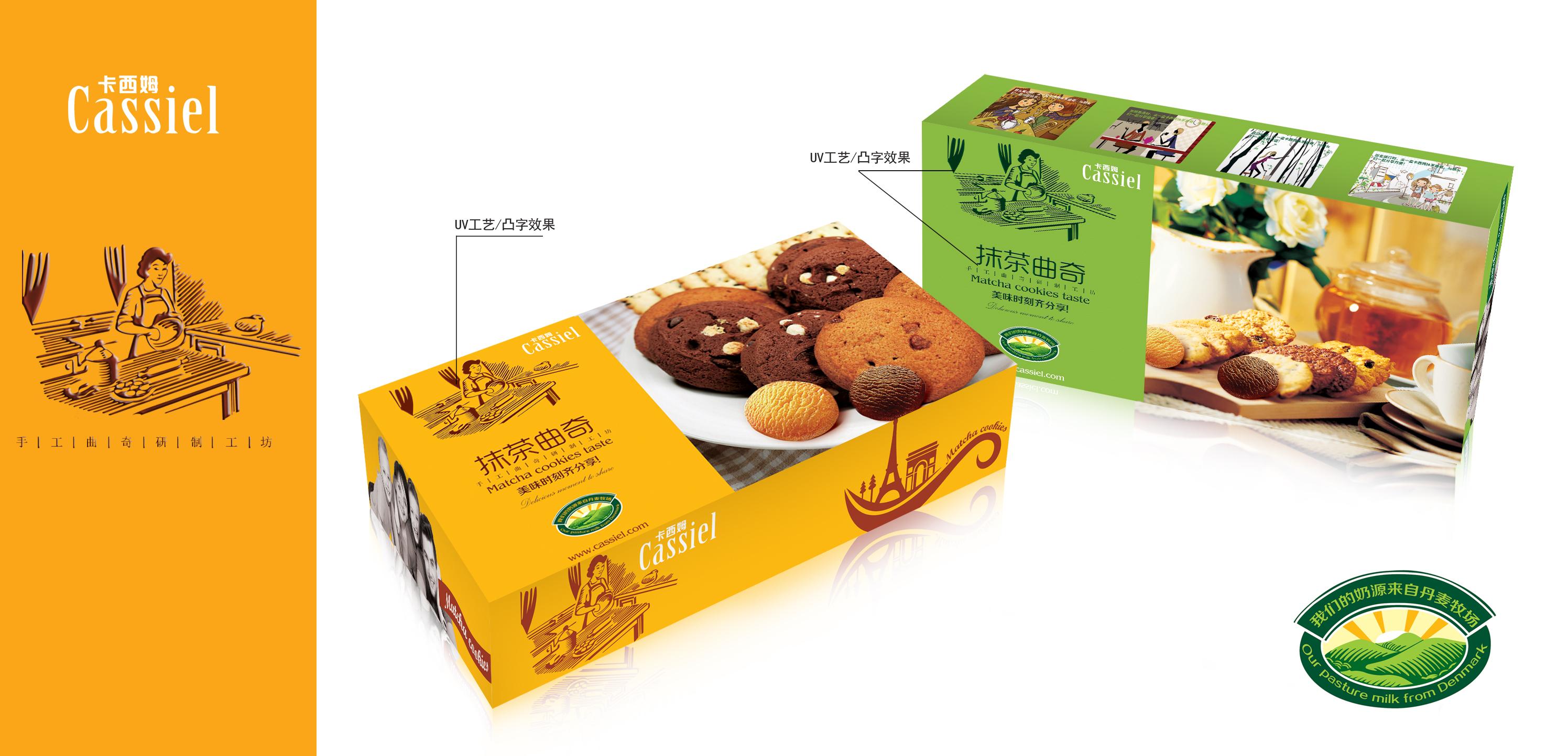 食品快消品包装设计