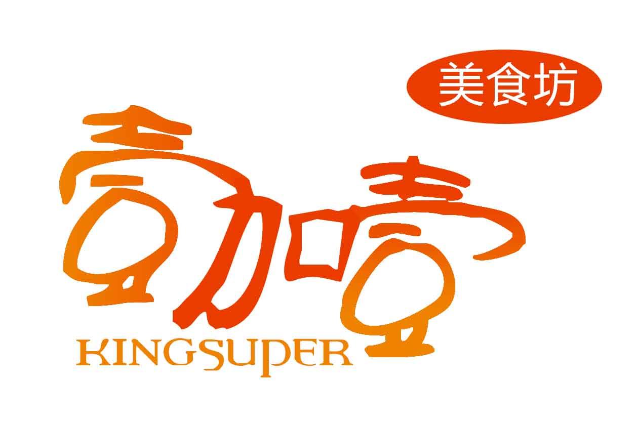 壹加壹美食坊logo设计