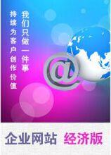威客服务:[48070] 企业网站 经济版