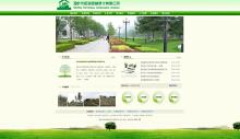 温岭市和谐园林绿化有限公司