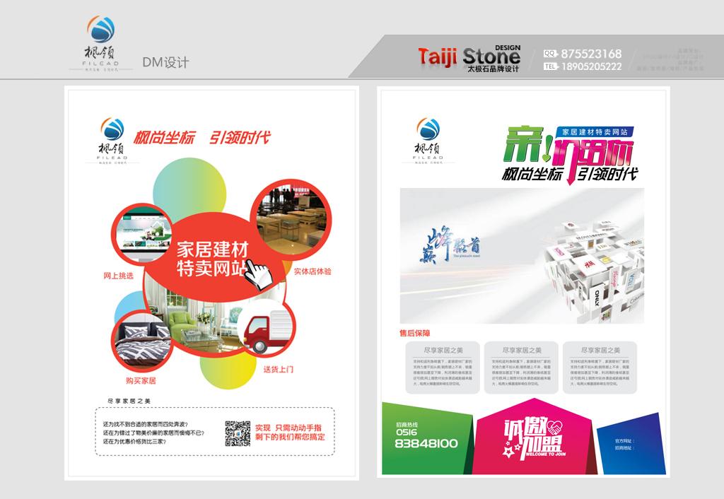 公司宣传文案及图册设计