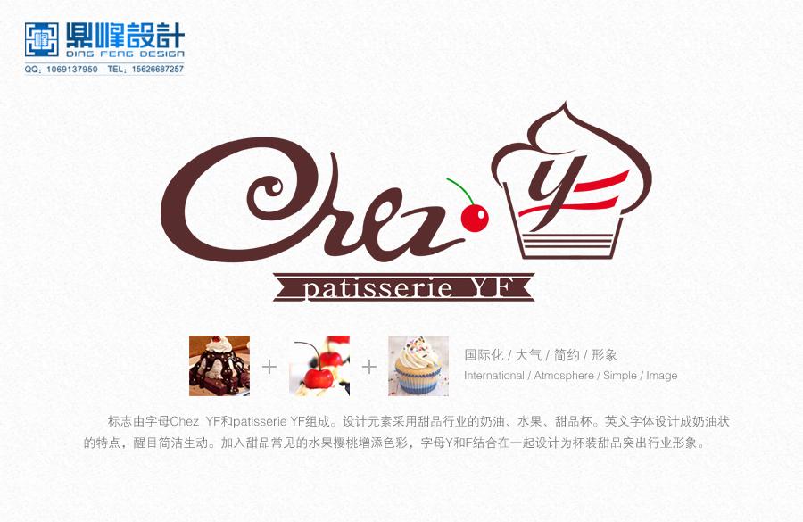 西式甜品店的logo设计【参与时间从后到前】