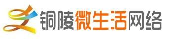 铜陵微生活网络科技有限公司