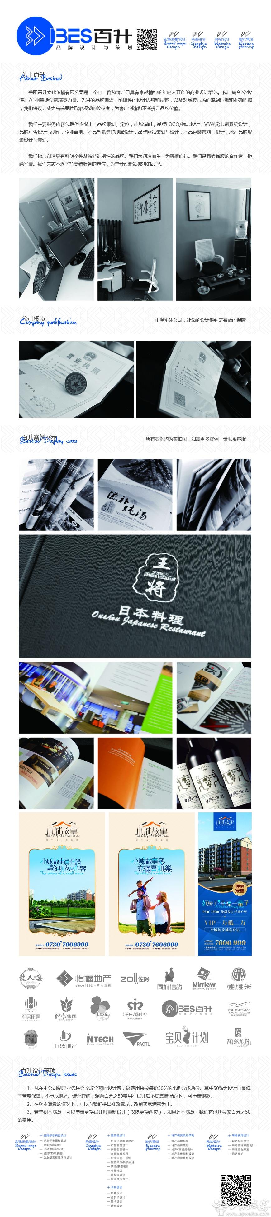 — 宣传单页/折页设计 — 菜谱/茶谱设计 — 书籍排版 — 易拉宝设计