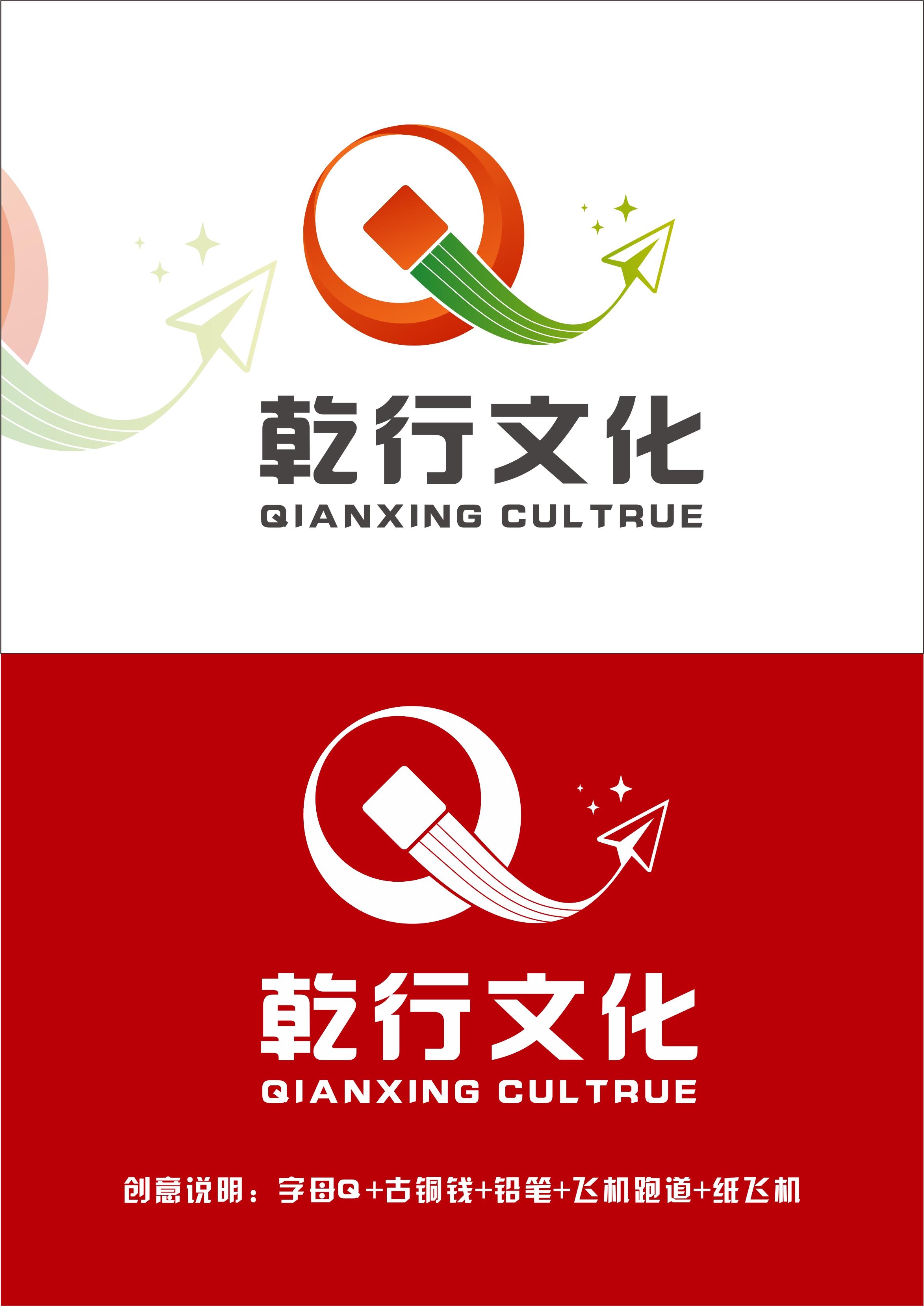 乾行文化/乾行文化传播logo设计