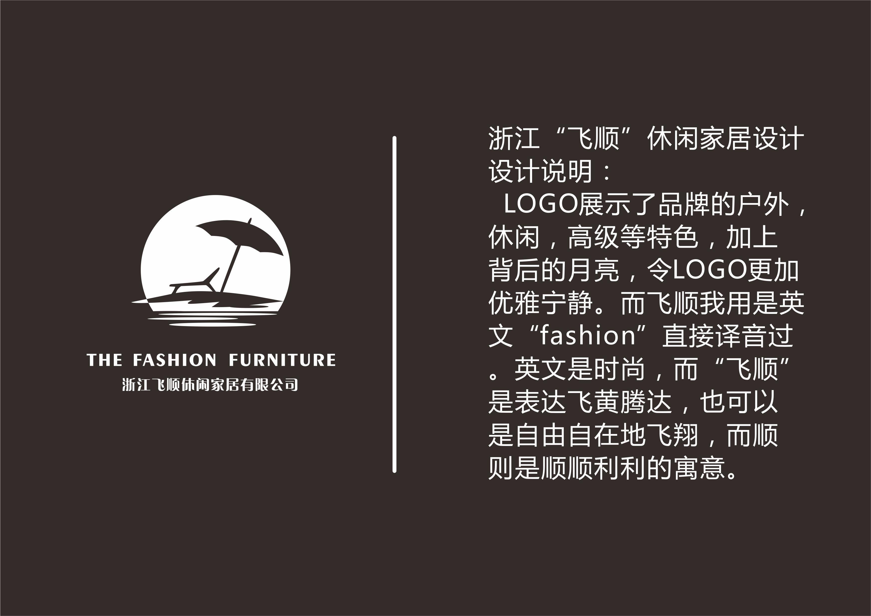 休闲家logo居设计与名字设计.jpg(448.34k)